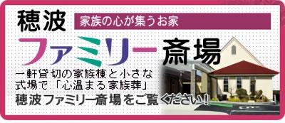 筑豊葬祭 穂波ファミリー斎場
