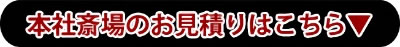 飯塚本社斎場のお見積りはこちら