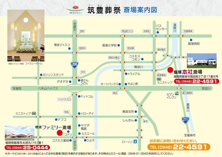 筑豊葬祭 斎場案内図