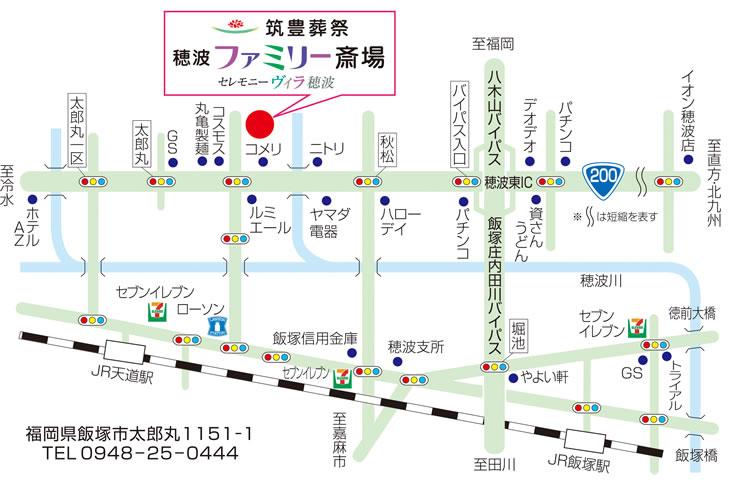 穂波ファミリー斎場 地図