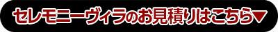 セレモニーヴィラ飯塚のお見積りはこちら