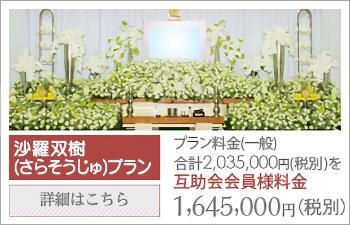 葬儀大ホールプラン