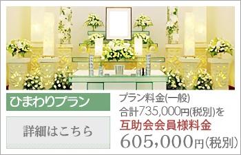 葬儀プラン 筑豊葬祭