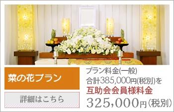 葬儀和室プラン