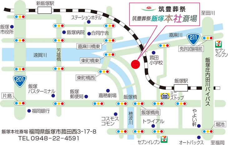 飯塚本社斎場 地図